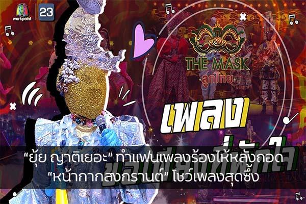 """""""ยุ้ย ญาติเยอะ"""" ทำแฟนเพลงร้องไห้หลังถอด """"หน้ากากสงกรานต์"""" โชว์เพลงสุดซึ้ง """"ขอเพียงที่พักใจ"""" ใน The Mask ลูกไทย"""