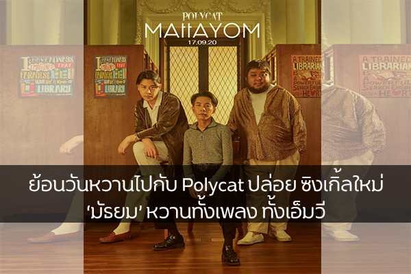 ย้อนวันหวานไปกับ Polycat ปล่อย ซิงเกิ้ลใหม่ 'มัธยม' หวานทั้งเพลง ทั้งเอ็มวี ข่าวดารา ข่าวบันเทิง บันเทิง ไลฟ์สไตล์ รีวิวหนัง หนังน่าดู Polycat มัธยม