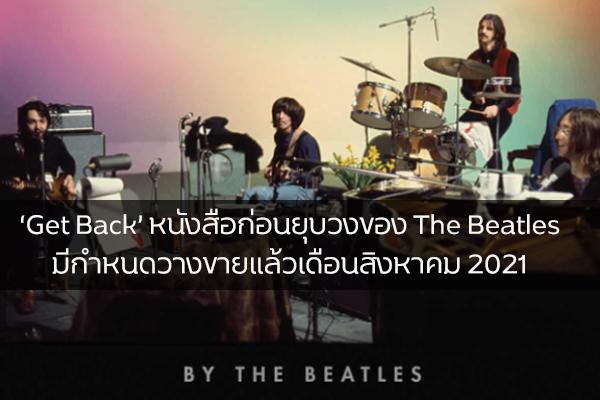 'Get Back' หนังสือก่อนยุบวงของ The Beatles มีกำหนดวางขายแล้วเดือนสิงหาคม 2021