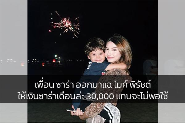 เพื่อน ซาร่า ออกมาแฉ ไมค์ พิรัชต์ ให้เงินซาร่าเดือนล่ะ 30,000 แทบจะไม่พอใช้
