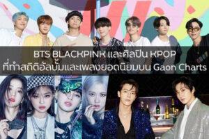 BTS BLACKPINK และศิลปิน KPOP ที่ทำสถิติอัลบั้มและเพลงยอดนิยมบน Gaon Charts ประจำเดือนตุลาคม 2020 ข่าวดารา ข่าวบันเทิง บันเทิง ไลฟ์สไตล์ รีวิวหนัง หนังน่าดู BTS BLACKPINK GaonCharts