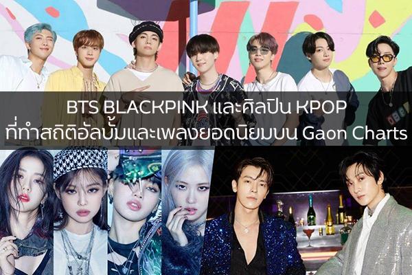 BTS BLACKPINK และศิลปิน KPOP ที่ทำสถิติอัลบั้มและเพลงยอดนิยมบน Gaon Charts ประจำเดือนตุลาคม 2020
