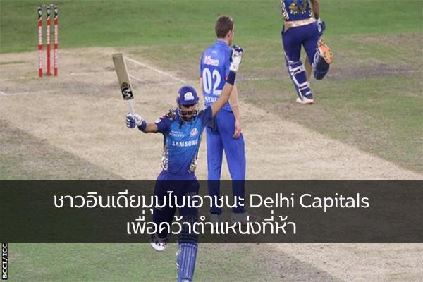ชาวอินเดียมุมไบเอาชนะ Delhi Capitals เพื่อคว้าตำแหน่งที่ห้า