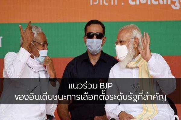 แนวร่วม BJP ของอินเดียชนะการเลือกตั้งระดับรัฐที่สำคัญ