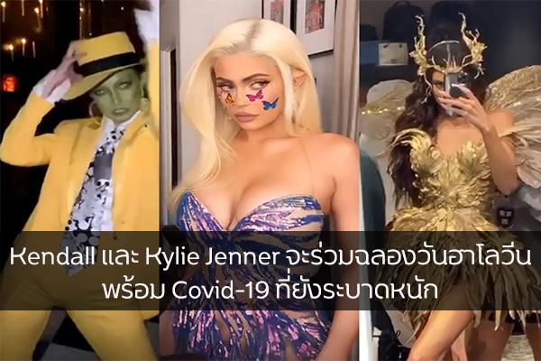 Kendall และ Kylie Jenner จะร่วมฉลองวันฮาโลวีนพร้อม Covid-19 ที่ยังระบาดหนัก