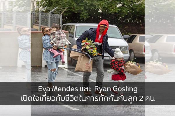 Eva Mendes และ  Ryan Gosling  เปิดใจเกี่ยวกับชีวิตในการกักกันกับลูก 2 คน