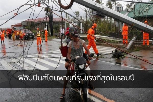 ฟิลิปปินส์โดนพายุที่รุนแรงที่สุดในรอบปี