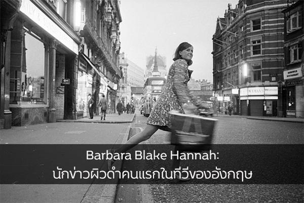 Barbara Blake Hannah: นักข่าวผิวดำคนแรกในทีวีของอังกฤษ
