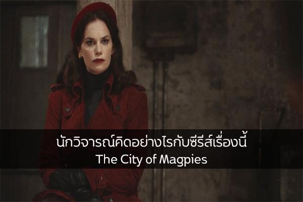 นักวิจารณ์คิดอย่างไรกับซีรีส์เรื่องนี้ The City of Magpies