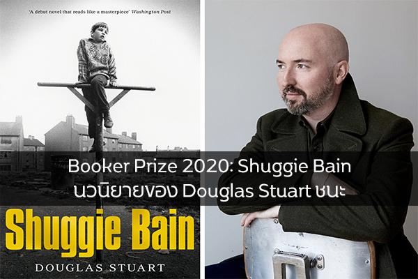 Booker Prize 2020: Shuggie Bain นวนิยายของ Douglas Stuart ชนะ