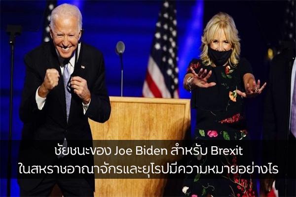 การเลือกตั้งในสหรัฐฯ : ชัยชนะของ Joe Biden สำหรับ Brexit ในสหราชอาณาจักรและยุโรปมีความหมายอย่างไร