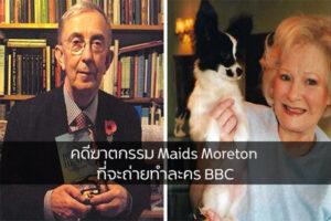 คดีฆาตกรรม Maids Moreton ที่จะถ่ายทำละคร BBC ข่าวดารา ข่าวบันเทิง บันเทิง ไลฟ์สไตล์ รีวิวหนัง หนังน่าดู MaidsMoreton คดีฆาตกรรม