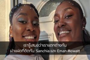 เรารู้เสมอว่าเราแตกต่างกัน ฝาแฝดที่ติดกัน Sanchia และ Eman Mowatt ข่าวดารา ข่าวบันเทิง บันเทิง ไลฟ์สไตล์ รีวิวหนัง หนังน่าดู Sanchia-EmanMowatt ฝาแฝด
