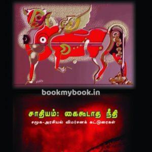 Sadhiyam: Kaikootatha Neethi