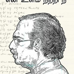 En Ulam Nitri Nee