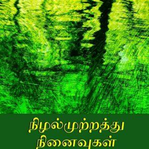 Nizhalmuttrathu Ninaivukal