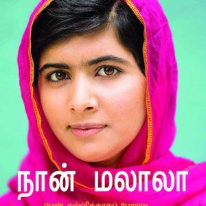 Naan Malala