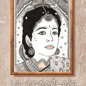 Paakeerathiyin Mathiyam