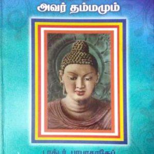 Buddha and His Dhamma