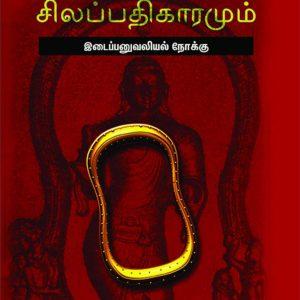Pathika Marbum Silappathikaramum