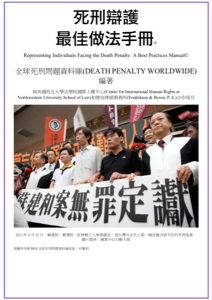This is the front cover of the Chinese language manual Representing Individuals Facing the Death Penalty: A Best Practices Manual