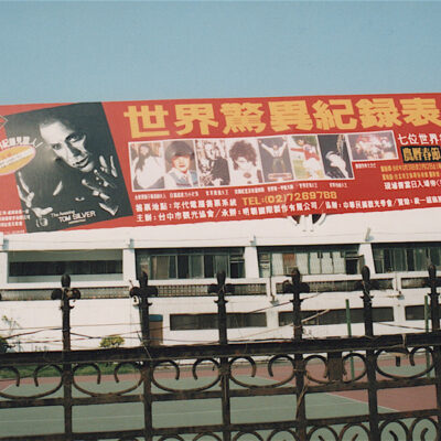 Taipei Athletic Stadium huge banner of me and world record holders promoting World Record Show Febuary 1996 Taiwan