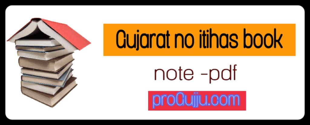 gujarat no itihas book