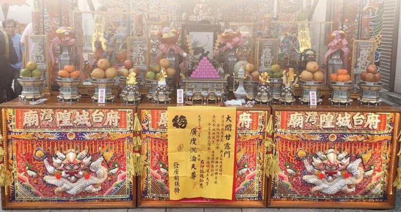 西羅殿贊普渡法會-臺灣府城隍廟
