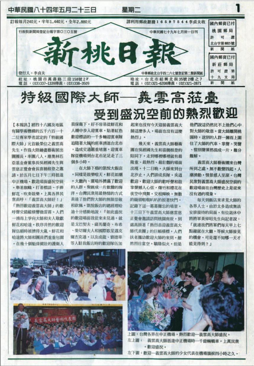 特级国际大师 – 义云高(H.H. 第三世多杰羌佛)莅台 受到盛况空前的热烈欢迎