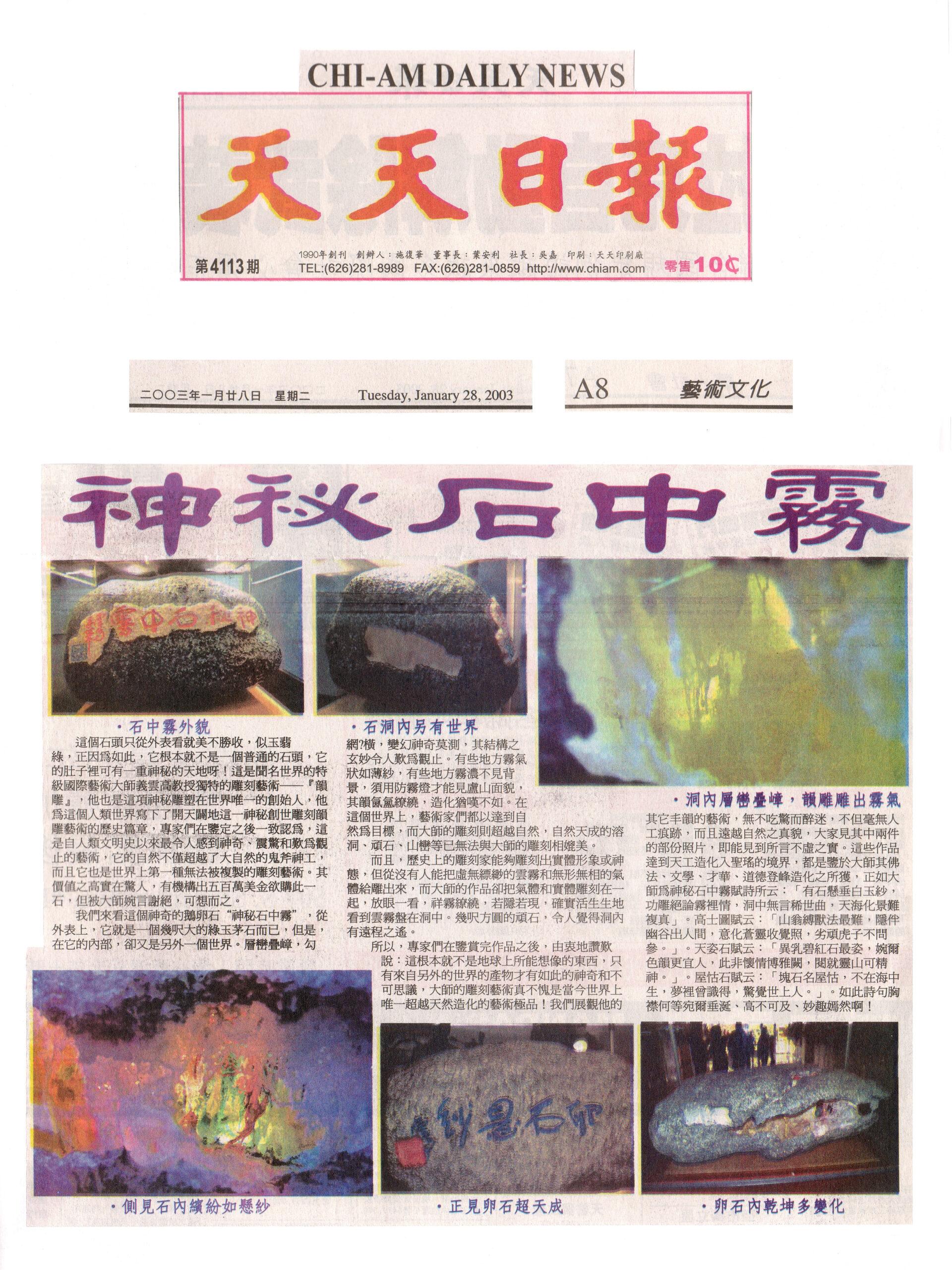 义云高大师(H.H. 第三世多杰羌佛)作品--神秘石中雾