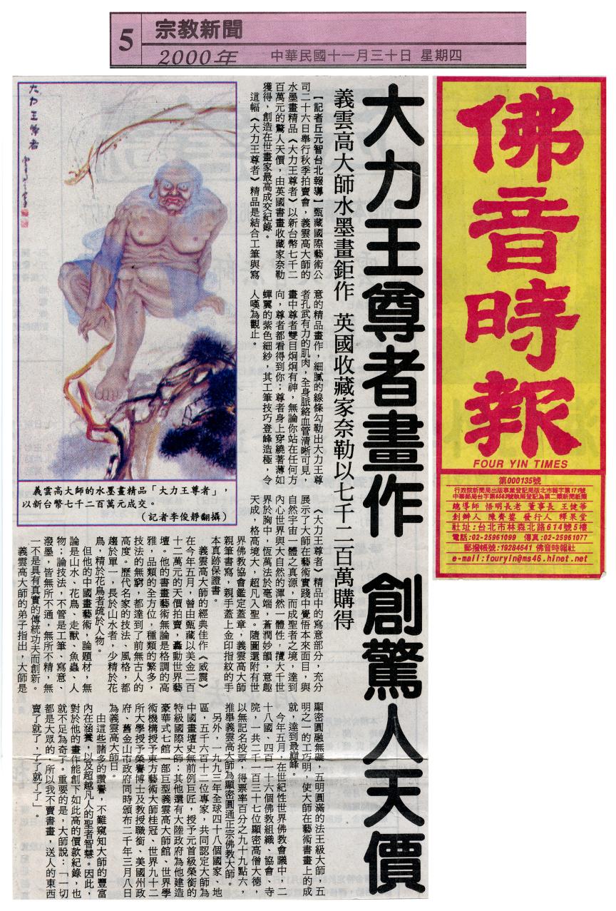 义云高大师(H.H. 第三世多杰羌佛)水墨画钜作 英国收藏家奈勒以七千二百万购得