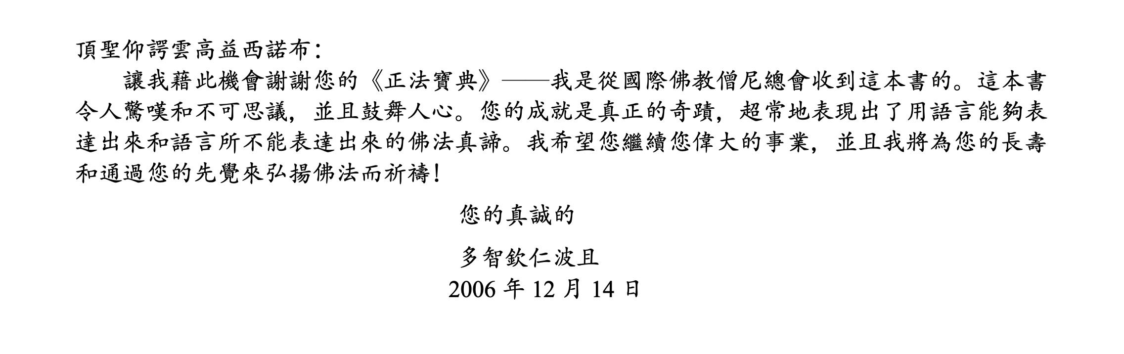 多智欽法王寫給南無第三世多杰羌佛的祝賀信(中文翻譯)