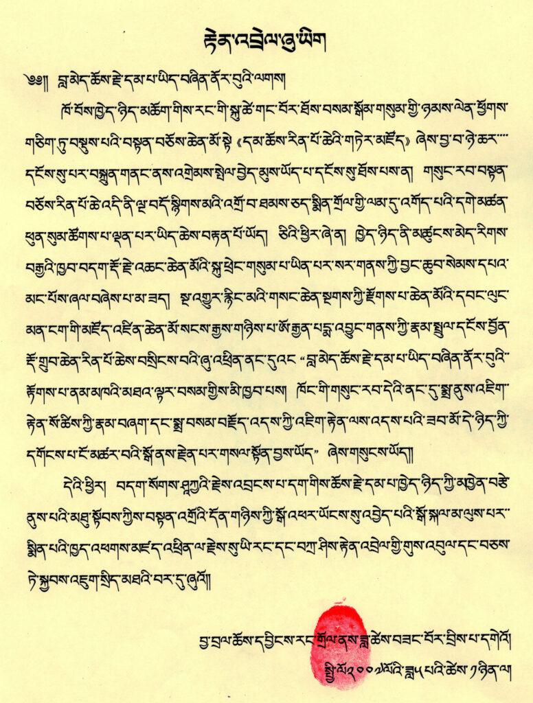 南無第三世多杰羌佛是世界佛教最高領袖不是自封的! 阿秋法王入定查明,認證義雲高大師為第三世多杰羌佛,並說這是眾生的福報,感恩諸佛的加持。