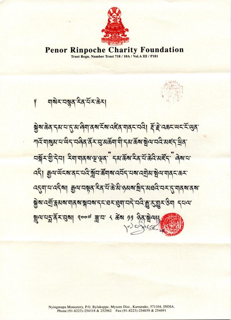 南無第三世多杰羌佛是世界佛教最高領袖不是自封的! 貝諾法王在寫給全世界的法王、仁波且的信中說:眾多高僧大 德認證的第三世多杰羌佛的成就將會讓眾生離苦得樂,獲得終極成佛的因緣。