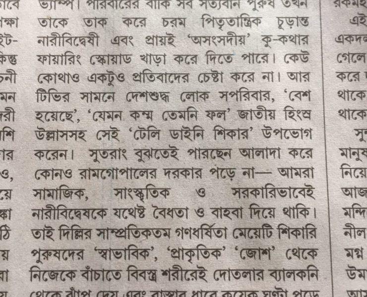 Bengali article criticising Ram Gopal Varma