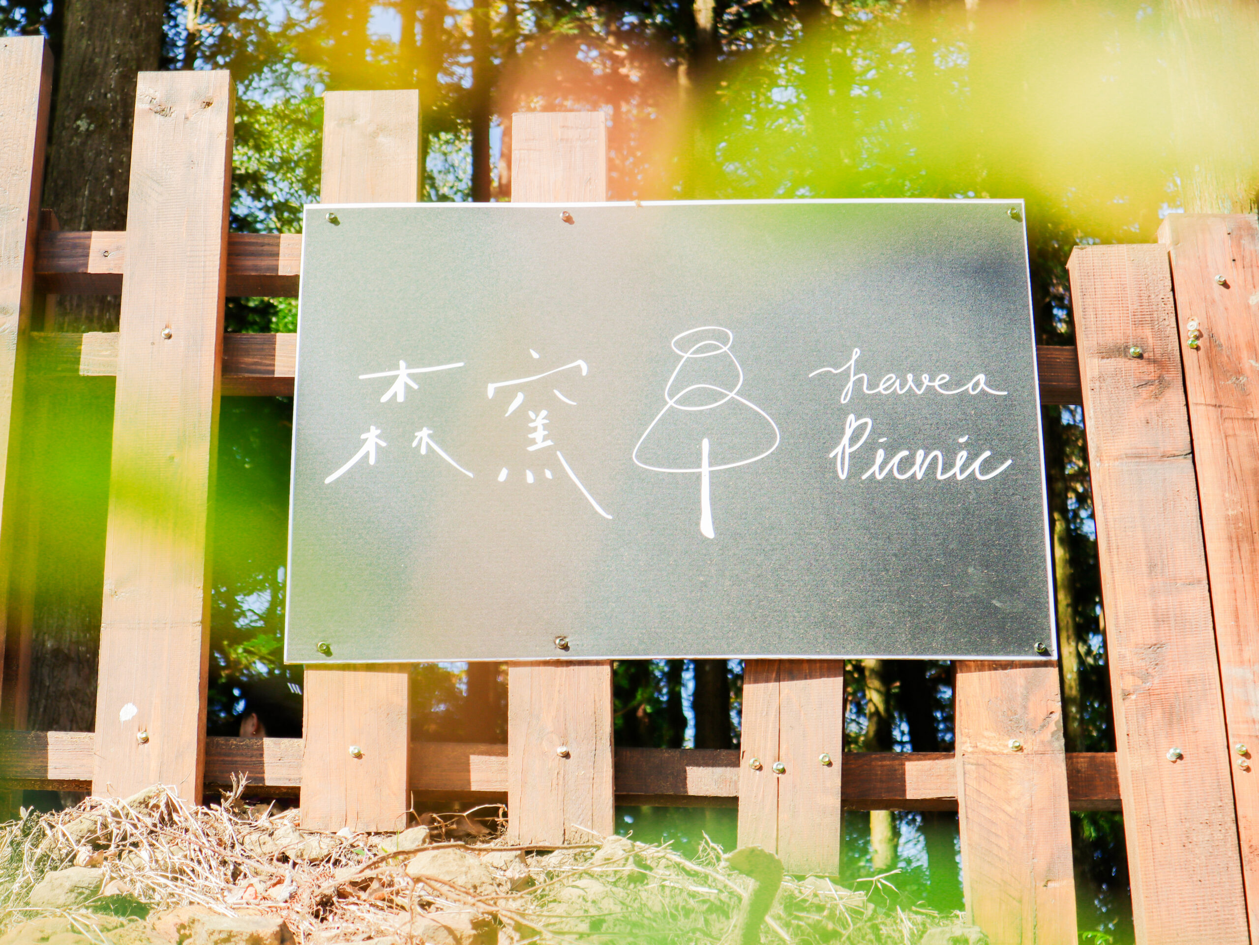 新竹 北埔 五指山 『森窯』have a picnic窯烤披薩 森林中的野餐