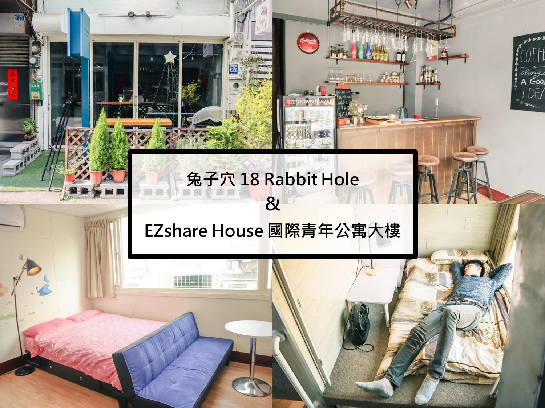 台中 住宿體驗 兔子穴 18 Rabbit Hole 共生公寓 EZshare House 國際青年公寓大樓 共享空間 打工換宿 背包客棧 