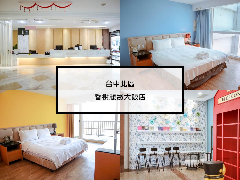  台中 北區 香榭麗緻大飯店 台中一中住宿 舒適大房、溫暖色調、柔軟眠床