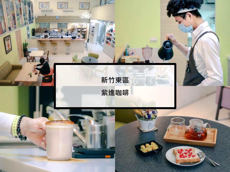 |新竹|東區|紫進咖啡|新竹隱藏咖啡廳|把生活沖成一杯回甘的咖啡