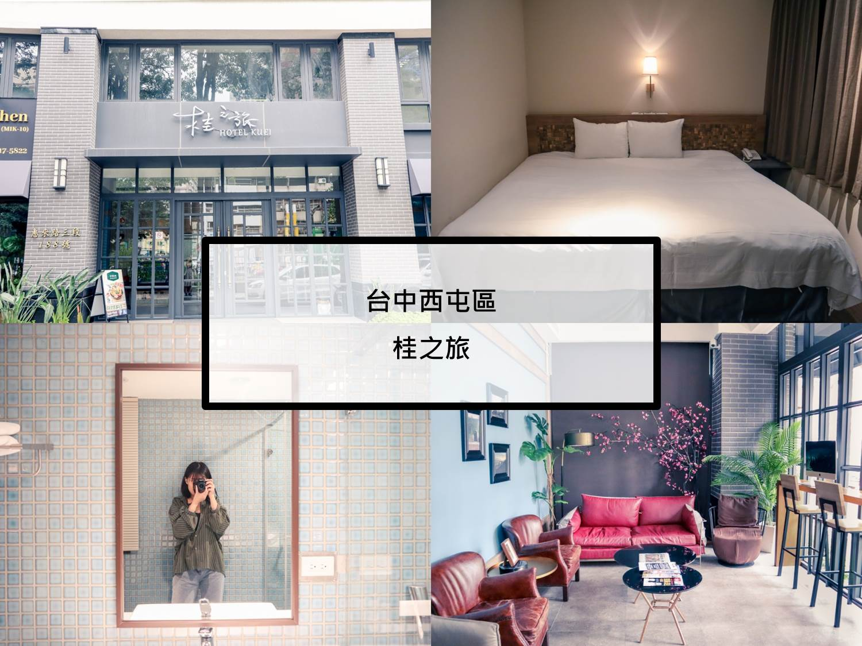  台中 中西區 桂之旅 台中住宿推薦 讓心慢下來,才能走到更遠的地方去