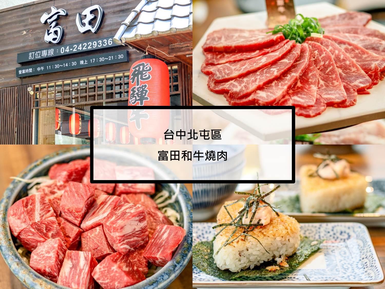 |台中|北屯區|富田和牛燒肉|台中北屯區餐廳推薦|A5和牛日式燒肉、獨家鹽昆布,高檔肉質平價享受!
