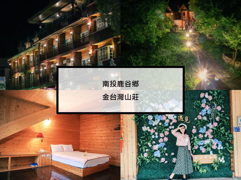 |台南|住宿|金台灣山莊|溪頭民宿推薦|住在被群山擁抱的森林裡