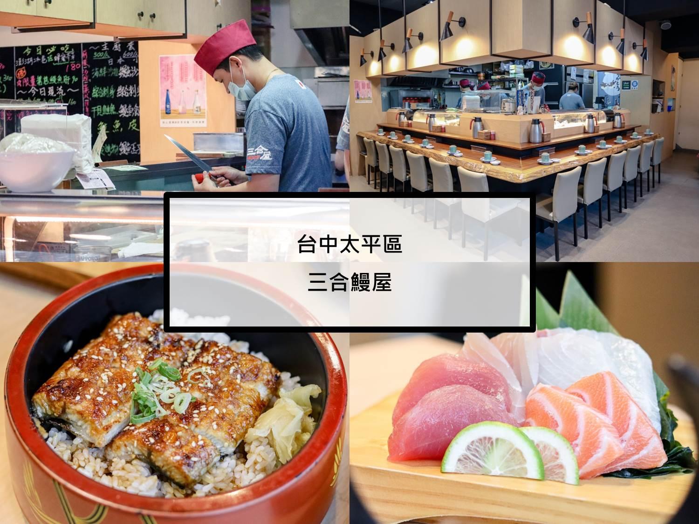 |台中|太平區|三合鰻屋|台中太平區餐廳推薦|從頭推薦到尾的日式壽司生魚片料理!