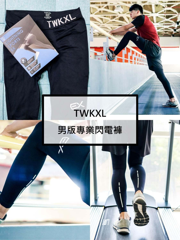 KXL男版專業閃電褲|運動加壓褲推薦|磁力褲|男版閃電褲開箱實穿分享!