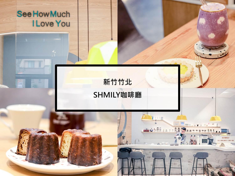  新竹 竹北 SHMILY 竹北咖啡廳推薦 有妳在,每一杯都是我的力量