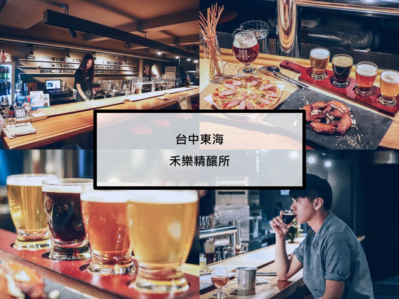|台中|東海商圈|禾樂Beer.禾樂精釀所|東海精釀啤酒專賣店|長大以後,才發現酒是甜的