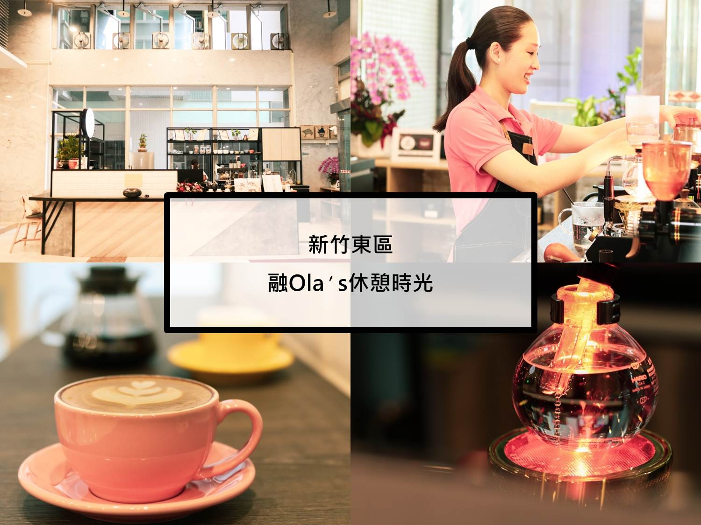  新竹 東區 融Ola's休憩時光 新竹市咖啡廳推薦 她的樂觀、韌性、勇敢,都融進咖啡裡了