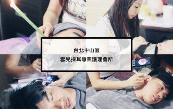 |台北|中山區|雪兒採耳專業護理會所|專業掏耳推薦|極致放鬆的選擇,耳朵的Spa紓壓
