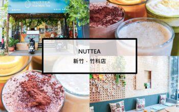 |新竹|東區|NUTTEA|新竹堅果飲奶蓋推薦|如果有喝不胖又營養的飲料,就屬這一種