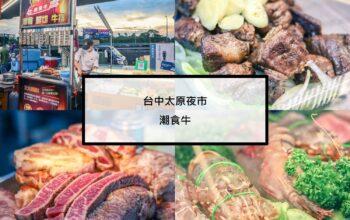 |台中|北屯區|潮食牛Hot Steak|太原夜市美食推薦|在大火中誕生的一份亂切美食